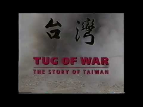 "[RARE!] ""Tug Of War: The Story Of Taiwan"" - PBS 1998 (VHS from broadcast)"