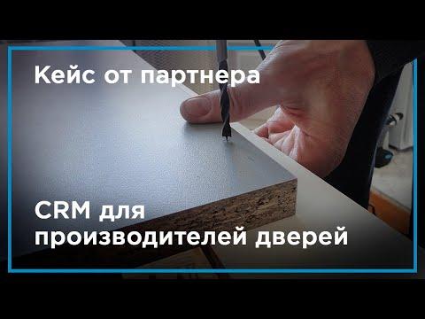CRM для производителей дверей