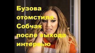 Бузова отомстила Собчак после выхода интервью. ДОМ-2 новости. Новости шоу-бизнеса.