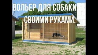 вольер для собаки своими руками  Как построить вольер