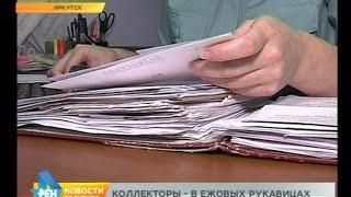 Жалобы на коллекторов теперь принимают судебные приставы в Иркутской области(, 2017-01-13T04:43:32.000Z)