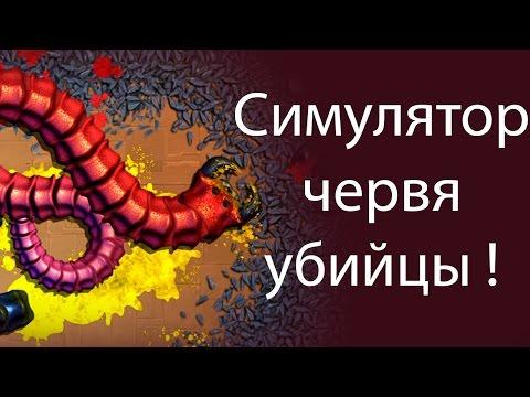 Симулятор червя убийцы ! ( Insatia )