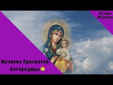 Молитва Пресвятой Богородицы