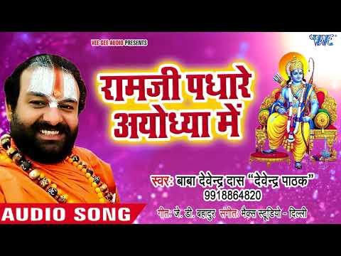 सूंदर राम भजन 2018 - Ram Ji Padhare Ayodhya - Devendra Pathak - Superhit Ram Bhajan 2018 New