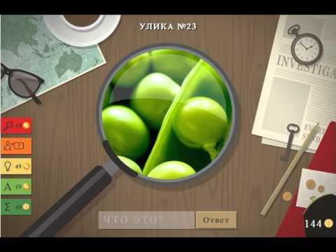 Игра УЛИКА 16 30 уровень  Ответы на игру Улика Одноклассники, ВК
