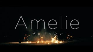 Amelie「ゼロじゃない」MV