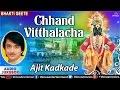 Download Chhand Vitthalacha - Ajit Kadkade : Marathi Bhakti Geete | Audio Jukebox MP3 song and Music Video