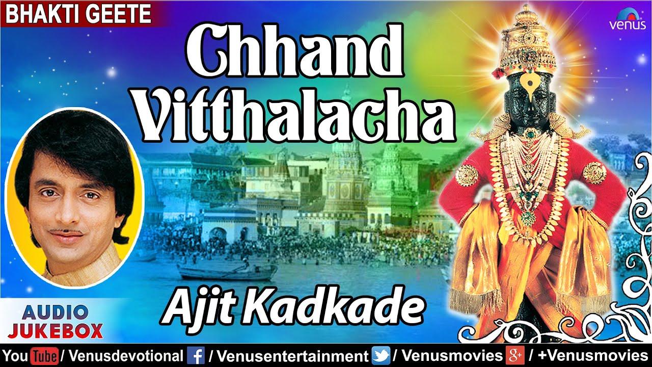 Badbad Geete in Marathi Lyrics