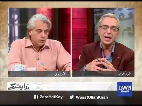 Zara Hat Kay - 15 December, 2017 - Dawn News
