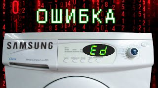 Samsung помилка ED