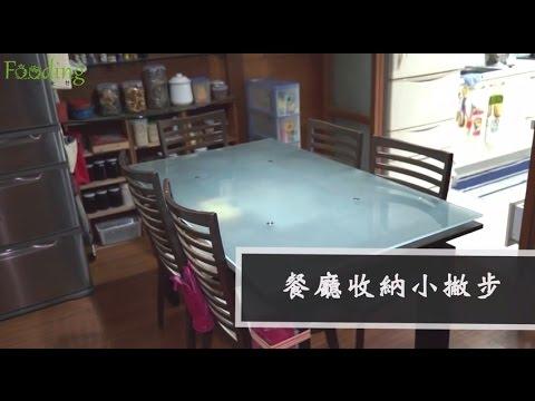 【收納】餐桌收納法,隱藏式不雜亂