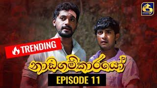 Nadagamkarayo Episode 11 || ''නාඩගම්කාරයෝ'' || 01st February 2021 Thumbnail