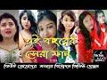 মজার টিকটক ভিডিও |  এই বছরের সেরা ফান | Watch Best Bangla TikTok | 2019