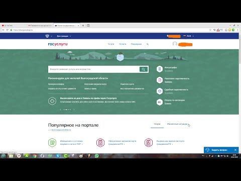 Регистрация и подтверждение личности на портале Госуслуги (Единая система идентификации)