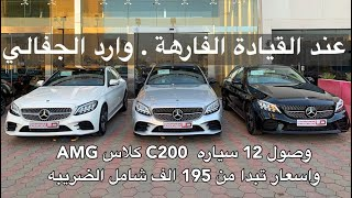 مرسيدس 2019 C200 بكت AMG والاسعار تبدا من ١٩٥ الف واللوان ومواصفات متعدده