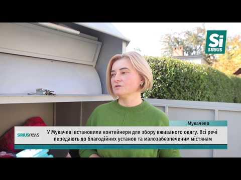 У Мукачеві встановили контейнери для збору вживаного одягу
