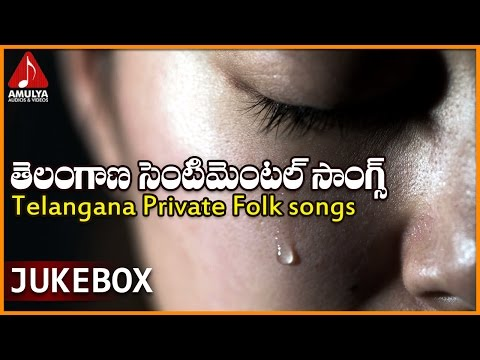 Telangana Sentimental Songs | Telugu Private Audio Songs Jukebox | Amulya Audios And Videos