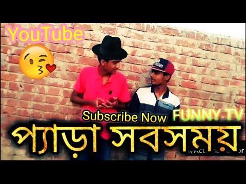 প্যাড়া সবসময় Bangla new Funny Video... FUNNY TV