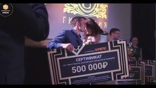 """КРЕПС Конкурс """"Золотые Руки"""". Награждение."""