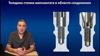 2. Различия между имплантатами  или Чем отличаются импланты (диаметр)