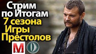 Первый Стрим по 7 Сезону Игры Престолов. Moviemaker и Maryan6
