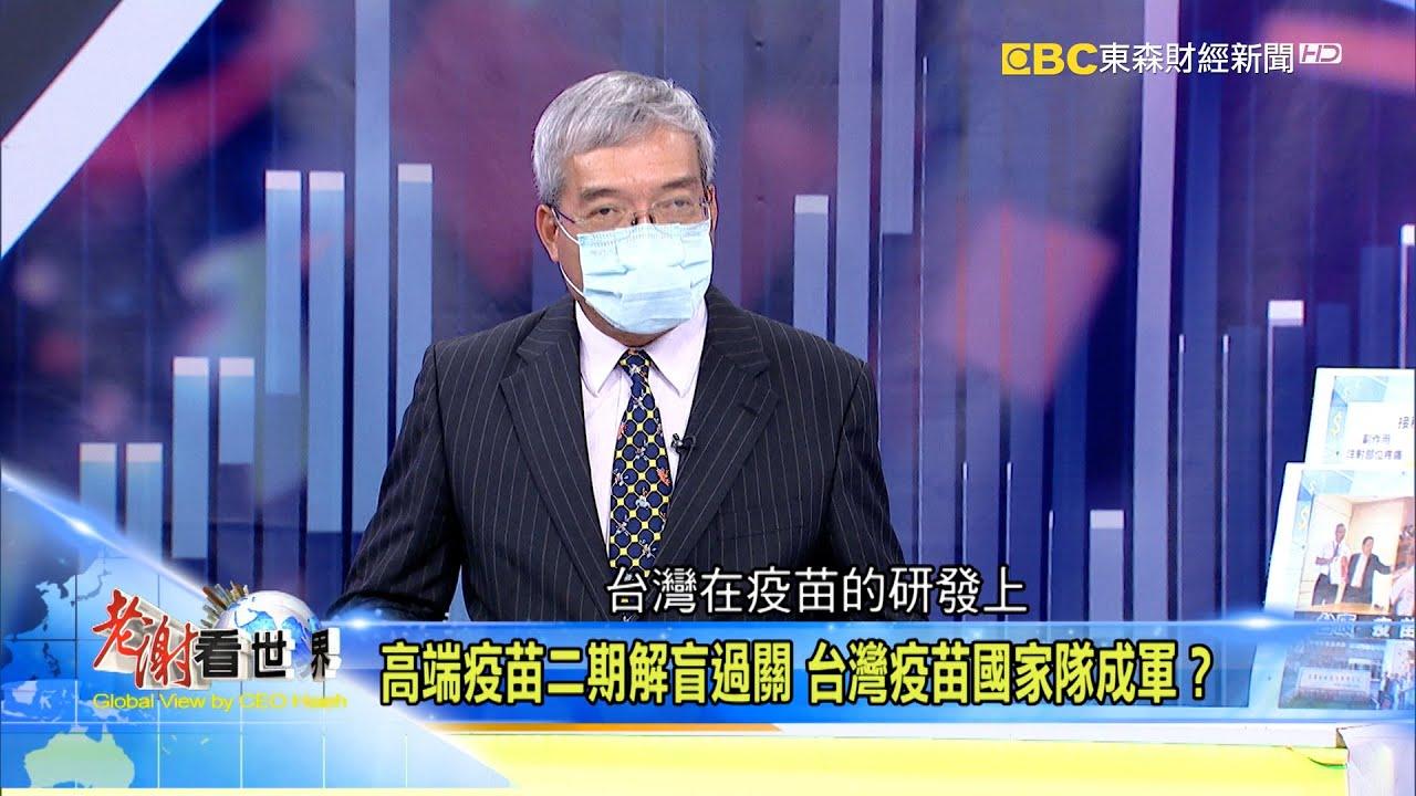 高端疫苗二期解盲過關 台灣疫苗國家隊成軍?《@老謝看世界 》2021.06.12