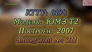 #76 Парашютисты, Трамваи, Ремонт эл.оборудования и Обрыв линии. 07.12.2016