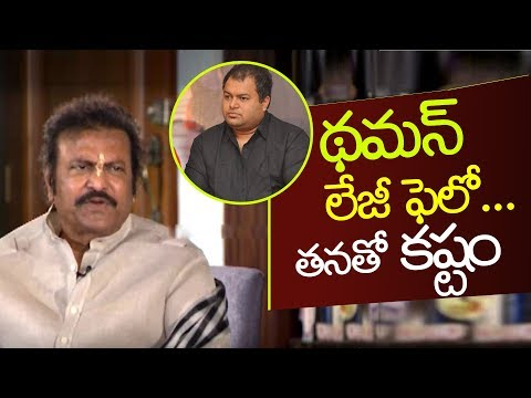 Thaman is a lazy fellow, working with him is not easy: Mohan Babu || Gayatri