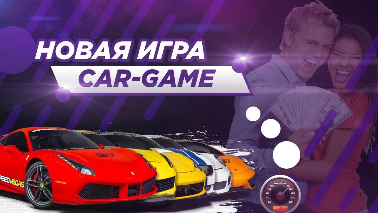 Car-game - Новая Экономическая Игра 30 Рублей Подарок за Регистрацию! Обзор