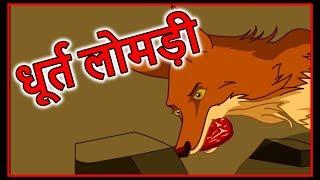 धूर्त लोमड़ी | Hindi Cartoons For Children | Panchatantra Moral Stories For Kids | Chiku TV