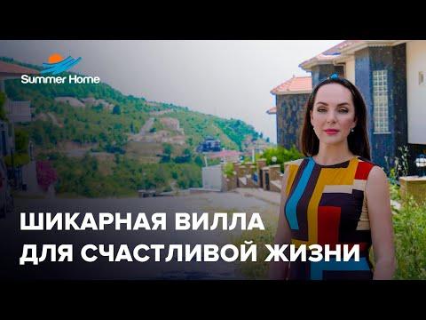 Недвижимость в Турции! Шикарная вилла для счастливой жизни! Купить недвижимость в Алании Summer Home