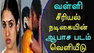 வள்ளி சீரியல் நடிகையின் ஆபாச படம் வெளியீடு   Vali serial actress vidhya mohan kiss