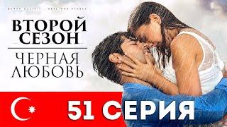Черная любовь. 51 серия. Турецкий сериал на русском языке