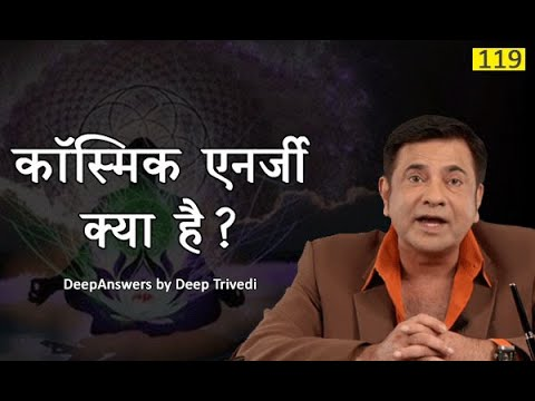 What is Cosmic Energy? | DeepAnswers by Deep Trivedi | A119
