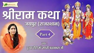 Didi Maa Sadhvi Ritambhara Ji Ram Katha Part 4 Jaipur