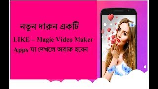 Like- India Video community & Maker & Editing Apps For Android 2019