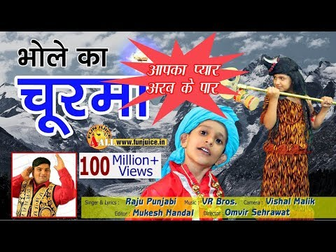 New Bhole DJ Song #भोले का चूरमा #Bhole Ka Churma #Bhole Baba Bhajan #Raju Punjabi #VR Bros #2017
