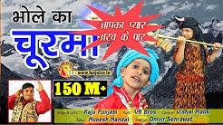 рднреЛрд▓реЗ рдХрд╛ рдЪреВрд░рдорд╛ #Bhole Ka Churma #Shiv Bhajan HindiЁЯШКBhole Baba Bhajan #Raju Punjabi #VR Bros #2020