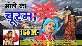 भोले का चूरमा #Bhole Ka Churma #Shiv Bhajan Hindi😊Bhole Baba Bhajan #Raju Punjabi #VR Bros #2019