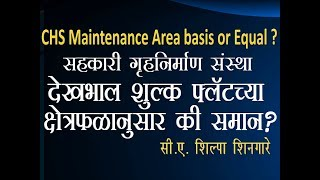 C.H.S. Ltd. Maintenance Area basis or Equal ? : CA Shilpa Shinagare,