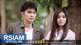 รักจงรอ - กุ้ง สุธิราช อาร์ สยาม [Official MV]