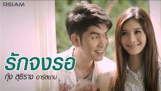 Repeat youtube video รักจงรอ - กุ้ง สุธิราช อาร์ สยาม [Official MV]