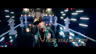 周杰倫 jay chou 【now you see me】official mv 120s
