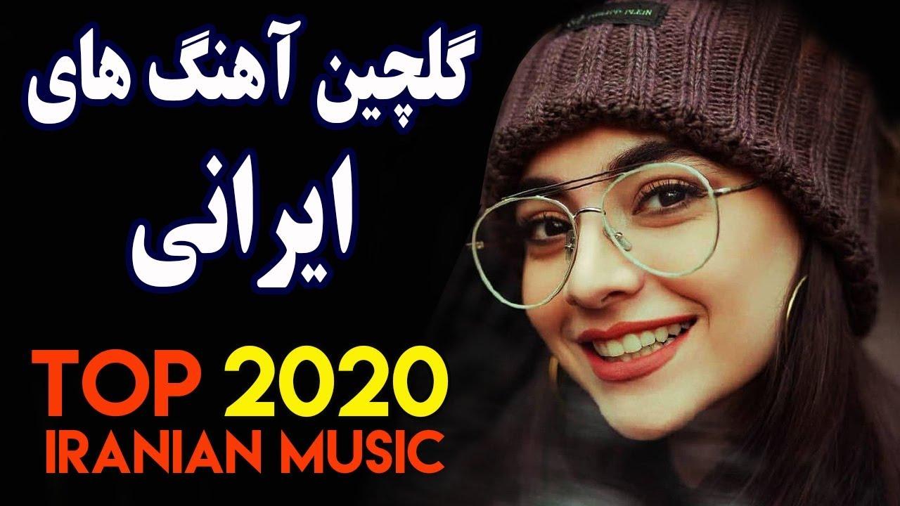 Persian Music 2020 |Iranian Song| Ahang Jadid Irani آهنگ ایرانی جدید