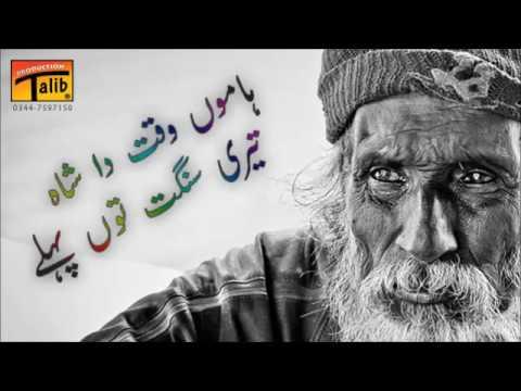 Talib Hussain Dard ► Hum Waqt Da Shah | Full Jog