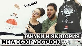 Обзор доставки на Якитория и Тануки / Tanuki и Yakitoriya   Доставка Японской еды в Москве   Validay