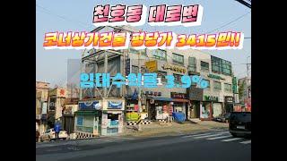 강동구 천호동 대로변 코너상가건물 매매 평당가 3415…