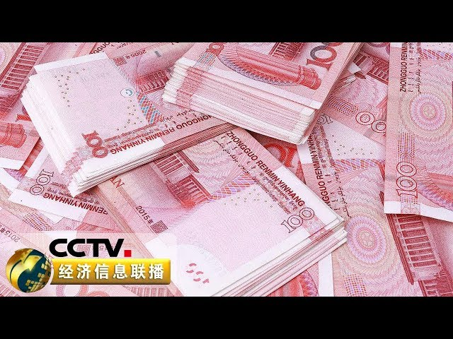 《经济信息联播》 20190520  CCTV财经