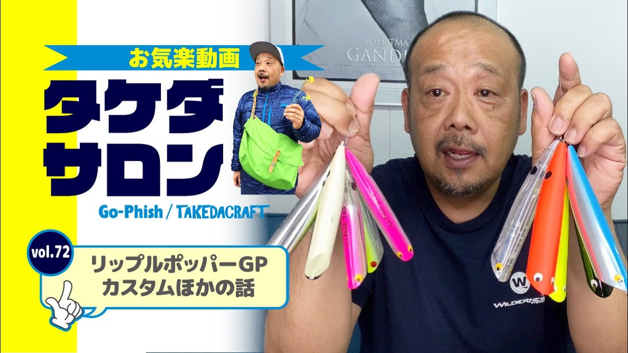 リップルポッパーGPカスタムほかの話|お気楽動画・タケダサロンVol.72