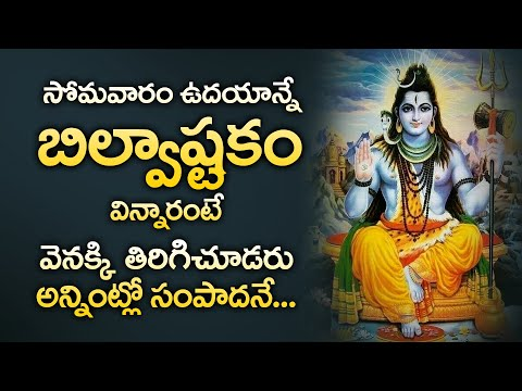 BILWA ASHTAKAM | LORD SHIVA BHAKTI SONGS | TELUGU BEST BHAKTI SONGS 2020 | MONDAY BHAKTI SONGS